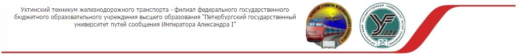 УТЖТ-филиал ПГУПС